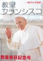 別冊カトリック生活『教皇フランシスコ』教皇来日記念号の表紙
