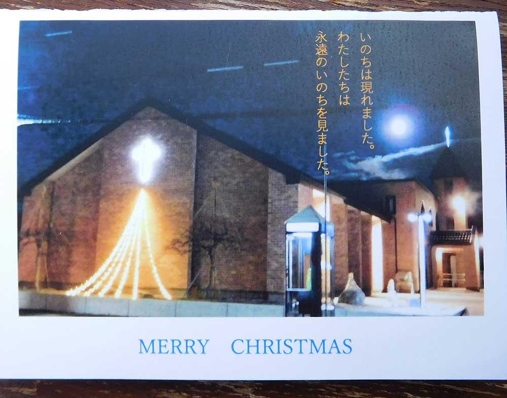 オリジナルクリスマスカードの表紙