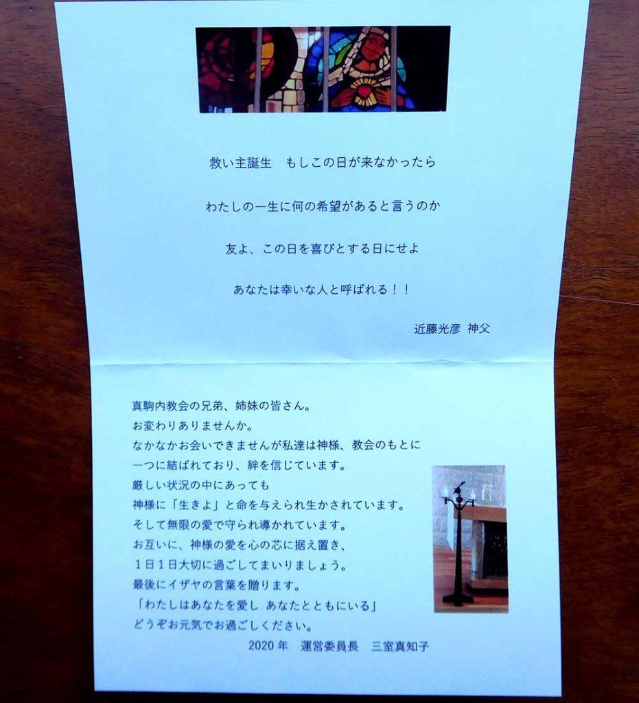 オリジナルクリスマスカードの中面メッセージ